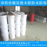 双组份聚合物改进型树脂胶乳液胶粘剂加粉状固化剂