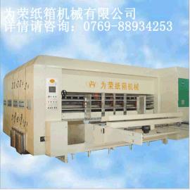 为荣纸箱机械厂家直销前缘送纸水性印刷开槽模切机
