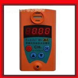 CJC4甲烷测定器 甲烷测定仪 内蒙古瓦斯检测仪