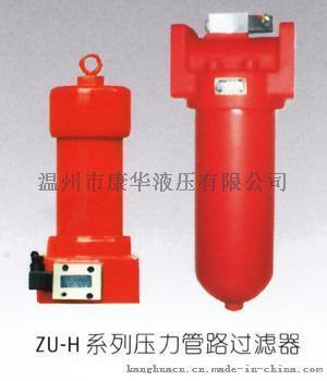 壓力管路過濾器(ZU-H系列)