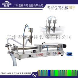 厂家直销全自动气动洗衣液灌装机 柔顺剂灌装机 洗衣液生产线设备SFGY-1000