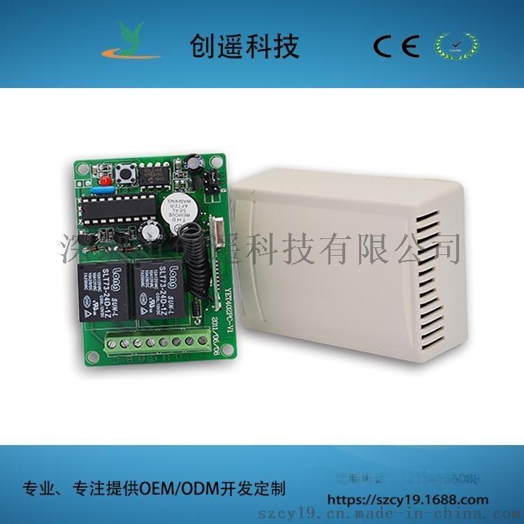 自动门锁开关无线遥控控制器/12V24V直流电动门无线接收控制开关控制器