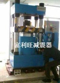 油压机减震器|液压机减震器|珠宝首饰油压机减震器