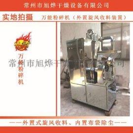 不锈钢粉碎机、带除尘系统粉碎机、供应**粉碎机设备