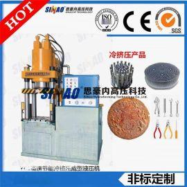 Y61四柱冷挤压液压机|高速节能冷挤压成型液压机