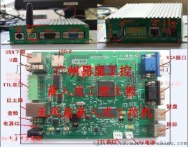 无风扇工控机,不发热的工控机,无风扇嵌入式工控机,单片机应用工控机与系统