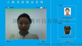 身份证人脸识别系统 人证识别系统多少钱 人脸识别考勤系统