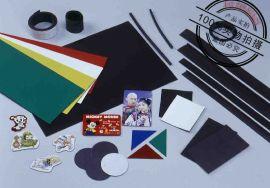 NBR橡胶磁 异性背胶橡胶磁铁 耐温180度胶磁