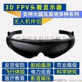 影泰HD922 航模眼镜 头戴显示器 智能眼镜  航模眼镜 兼容大疆 支持HDMI 虚拟98英寸