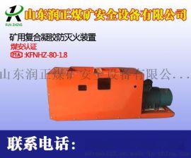 山东润正专业制造 矿用复合凝胶防灭火装置 MA认证