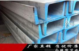 佛山不锈钢产业供应304槽钢#10的价格工艺从优