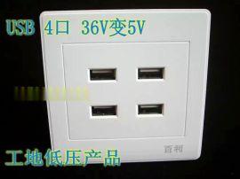 广东深圳山东山西USB插座面板低压36V