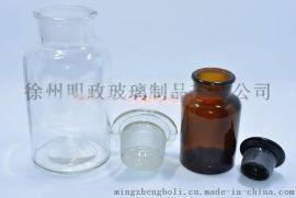 化验室瓶药剂瓶实验瓶颗粒瓶化工玻璃瓶带盖药品试剂瓶透明广口