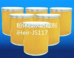 硅藻泥防霉剂iHeir-JS117