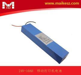 源头厂家直供24V-10AH 移动\便携式打印机电池 18650电池组