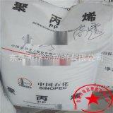 聚丙烯PP 中石化茂名 K7002 挤出级 高耐冲击 耐寒