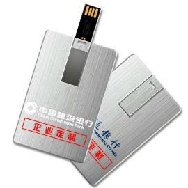 卡片u盤定制logo公司禮品企業展會u盤批發訂做投標名片式優盤定做