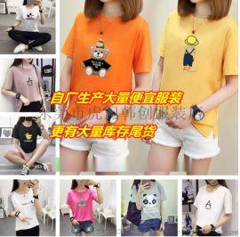 便宜女装T恤库存服装女装半袖夏季短袖便宜女装上衣