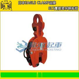 SLT鷹牌豎吊鋼板鉗,日本EAGLE CLAMP