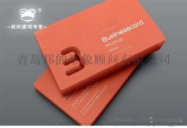 青岛设计印刷名片