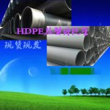 HDPE中空缠绕管,中空壁缠绕管价格,中空壁缠绕管供应商,HDPE双壁缠绕管