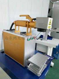 山东鸿光供应便携式平面大工件激光打标机 厂家直销