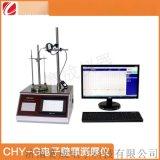 赛成工厂直销便宜CHY-G电子壁厚测厚仪