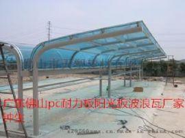 专营厂家pc耐力板阳光板广东直销价