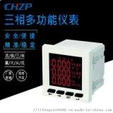 ZP96-3EY谐波多功能仪表