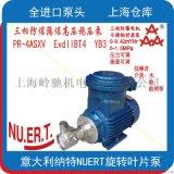 防爆隔爆PR4ASXV系列高壓穩壓增壓泵