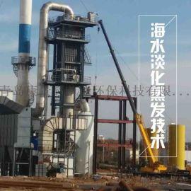 海水淡化蒸发装置|青岛海水淡化|青岛康景辉