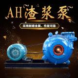 M AH HH系列渣浆泵