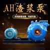 M AH HH系列渣漿泵