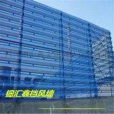 樂山煤礦防風抑塵網電廠粉塵擋風板防塵網