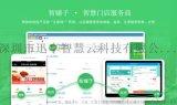深圳微信点餐点单系统加盟_微信外卖_招商代理