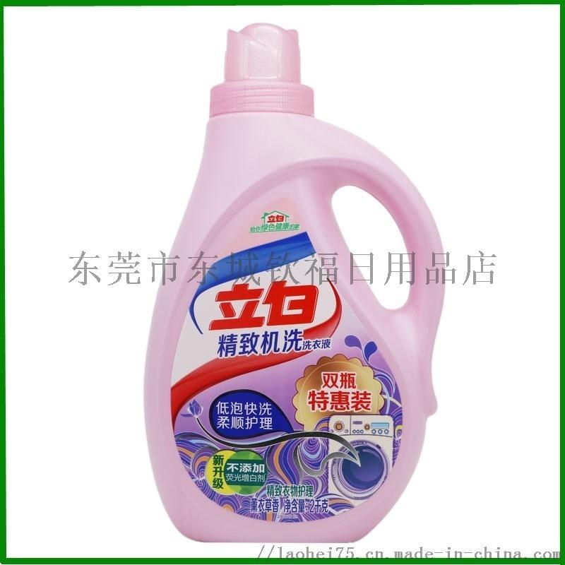 湛江立白洗衣液貨源供應勞保福利產品洗衣液廠家報價