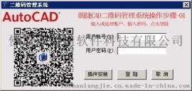 CAD二维码防伪追溯管理系统