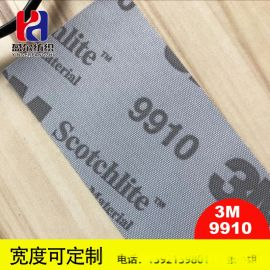 3m9910反光布3M视觉丽反光布大批量供应