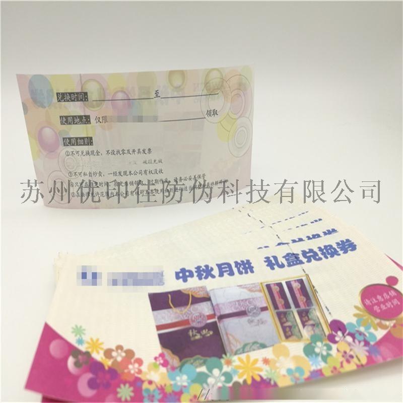 防伪安全线纸折扣券水印纸纤维纸**折扣券设计定制