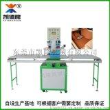上海凯隆高周波单头推盘式熔接机汽车脚垫焊接机