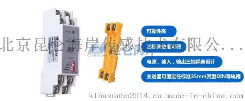 北京昆仑海岸JS-DP-2水浸传感器现货