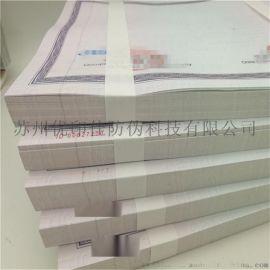 职业技术能力安全线纸证书印刷 水印防伪证书设计定做