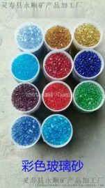 彩色玻璃微珠厂家,河北石家庄彩色玻璃微珠生产基地