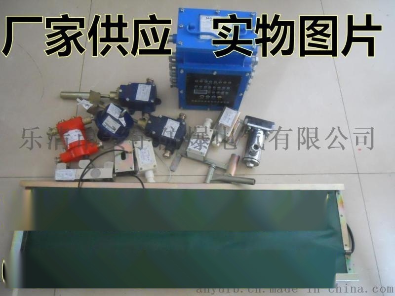 KHP183-Z皮带综合保护装置