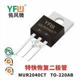 特快恢复二极管MUR2040CT TO-220AB封装 YFW/佑风微品牌