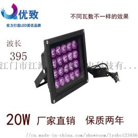 UV固化灯LED无影胶油墨固化20W手影舞荧光画灯