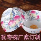 做壽禮品陶瓷壽碗定制廠家