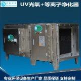 东能环保低温等离子净化设备 工业废气处理设备