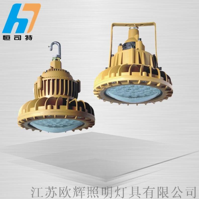 BAD85-S防爆LED燈 電廠專用防爆燈具常州生產廠家