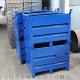 钢制周转箱|折叠周转箱厂家专业生产定做